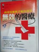【書寶二手書T1/保健_HIY】無效的醫療-拆穿用藥與手術的迷思_尤格.布雷希