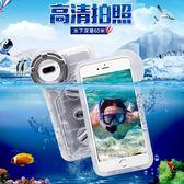 手機防水袋潛水套觸屏華為oppo通用蘋果手機防水殼游泳水下拍照  汪喵百貨