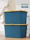 收納箱 加厚收納箱家用塑料盒子裝衣服玩具整理箱子大號衣物儲物盒TW【快速出貨八折鉅惠】