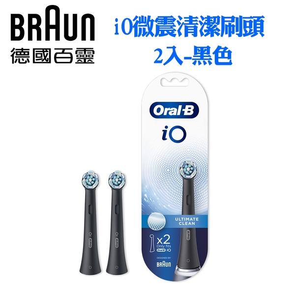【BRAUN 德國百靈】Oral-B iO 微震清潔刷頭-黑色(2入)