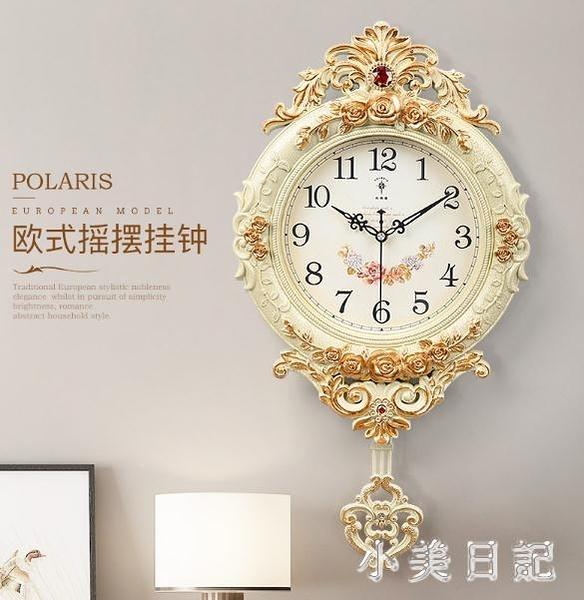 掛鐘 北歐式鐘表創意搖擺時尚掛墻掛表靜音客廳時鐘石英鐘家用 KV5663 『小美日記』