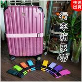 現貨-180 x 5 cm 行李箱束帶 可調節 旅行箱綁帶【H058】『蕾漫家』