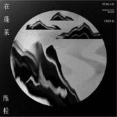 陳粒 在蓬萊 CD+藍光BD Chen Li PENG LAI In Blue Note Beijing 免運 (購潮8)