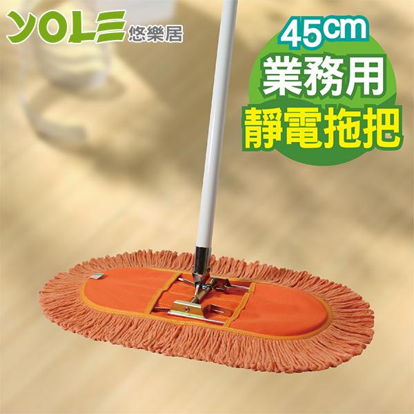 【VICTORY】業務用靜電拖把組45cm#1025001 除塵拖把 靜電除塵 乾濕兩用 球場 營業場所
