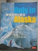 【書寶二手書T8/地理_QFR】跟我去阿拉斯加_林心雅、李文堯