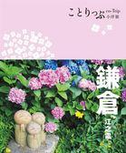 (二手書)鎌倉‧江之電小伴旅:co-Trip日本系列(21)(修訂二版)