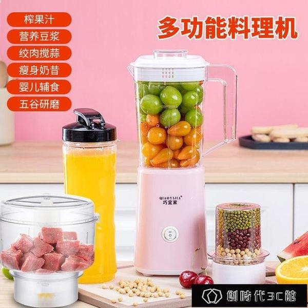 果汁機 家用果汁機多功能榨汁機寶寶輔食攪拌豆漿研磨五谷粉便攜式料理機