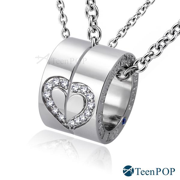 情侶項鍊 對鍊 ATeenPOP 珠寶白鋼項鍊 尋找愛 愛心 滾輪 送刻字 *單個價格*情人節禮物