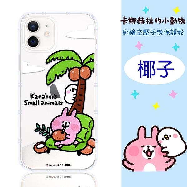 【卡娜赫拉】iPhone 12 (6.1吋) 防摔氣墊空壓保護套