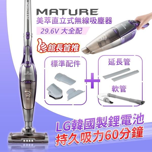 【贈濾心1組】MATURE美萃 直立式無線吸塵器29.6V大全配
