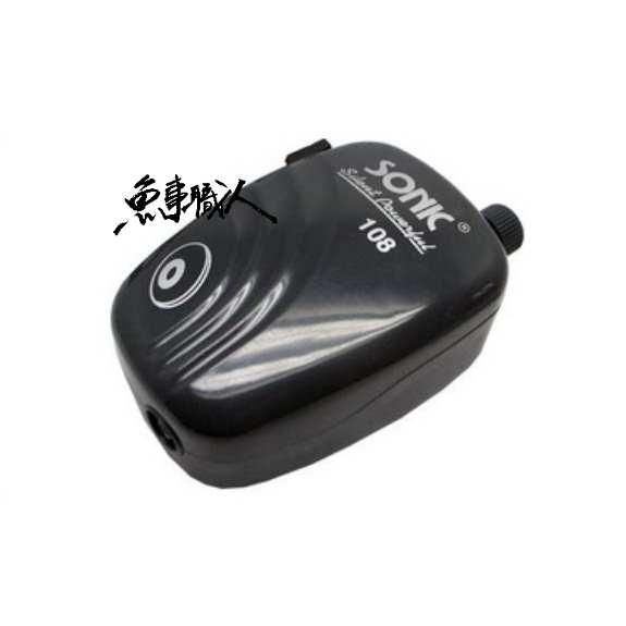 SONIC【108 單孔微調打氣馬達】空氣幫浦 超靜音 微調式打氣機 魚事職人