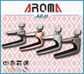 【小麥老師 樂器館】 螺旋式 吉他移調夾 變調夾 鋁合金 AROMA AC-11【A12】吉他夾 移調夾