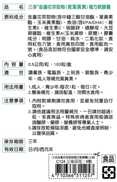 三多 葉黃素 金盞花萃取物 100粒/盒 (最新效期2024年 ) 專品藥局【2008029】