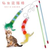 2件裝 仙女棒毛球逗貓棒貓咪羽毛鈴鐺逗貓玩具寵物用品【聚寶屋】