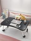 電腦床上小桌子臥室坐地可摺疊書桌加大懶人桌宿舍寢室簡易學生桌 樂活生活館