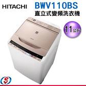 【信源】11公斤 【HITACHI 日立】自動槽洗淨洗衣機BWV110BS(N) /BWV110BS