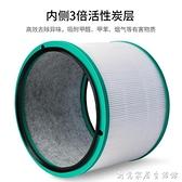 適配戴森Dyson空氣凈化器HP00/01/02/03過濾網DP01/03風扇濾芯
