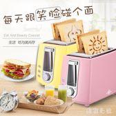 220V多士爐吐司機早餐烤面包機家用全自動2片迷你土司機 st3751『美鞋公社』