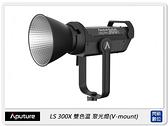 Aputure 愛圖仕 LS 300X 雙色溫聚光燈 可調色溫 V-mount (LS300X,公司貨)