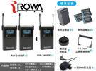EGE 一番購】第二代 ROWA RW-2401S 採訪無線麥克風 2.4G,可一對二 NCC認證【公司貨】