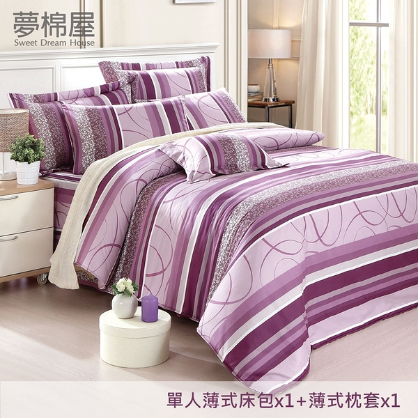 夢棉屋-台製40支紗純棉-加高30cm薄式單人床包+薄式信封枕套-圈圈愛戀-紫