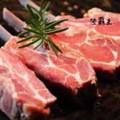 ☆法式小羊排☆紐西蘭 原裝進口 羔羊排8支入 原汁原味的享受【陸霸王】