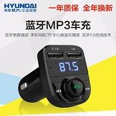 新款藍芽MP3 車載mp3播放器 車載藍芽免提 車載fm插卡機 汽車mp3