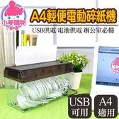 ✿現貨 快速出貨✿【小麥購物】USB 電池兩用碎紙機 A4 USB 電池 碎紙機 辦公 居家【C154】