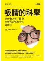二手書《吸睛的科學:為什麼八卦、藝術、宗教和恐怖片令人著迷?》 R2Y ISBN:9861371982