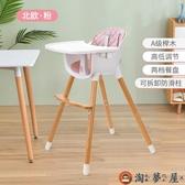 寶寶餐椅多功能可調節兒童餐桌家用嬰兒吃飯椅【淘夢屋】