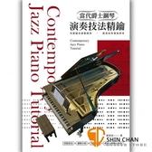 當代爵士鋼琴演奏技法精鑰【重點技法 X 邏輯分析 X 實戰演奏 = 彈指之間隨心所欲】