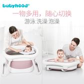 嬰兒洗澡盆可坐可躺寶寶浴盆兒童浴桶折疊大號游泳桶家用JD BBJH