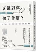 牙醫對你做了什麼?除了保健, 你更需要知道牙齒是怎麼被治療的