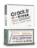 這是一本憲法解題書