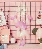 小清新串燈捕夢網掛件燈飾掛飾婚禮房間裝飾空中吊飾生日禮品    琉璃美衣