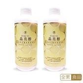 PureYu晶亮醇強化型金盞花葉黃素飲 2瓶組