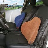透氣座椅汽車靠墊腰靠腰托腰墊護腰靠背墊辦公室車用腰枕【萊爾富免運】