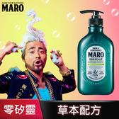 【MARO】清新 風行控油洗髮精(480ml)