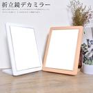 化妝鏡 鏡子 梳妝鏡 折疊鏡 艾菲簡約桌上鏡 凱堡家居【Z01061】超取單筆限購5組