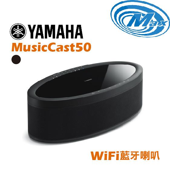 《麥士音響》 YAMAHA山葉 WiFi藍牙喇叭 Music Cast 50 2色