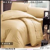 美國棉【薄床包+薄被套】6*6.2尺『素雅米黃』/御芙專櫃/素色混搭魅力˙新主張☆*╮