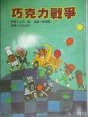 【書寶二手書T8/少年童書_NKD】巧克力戰爭_大石真