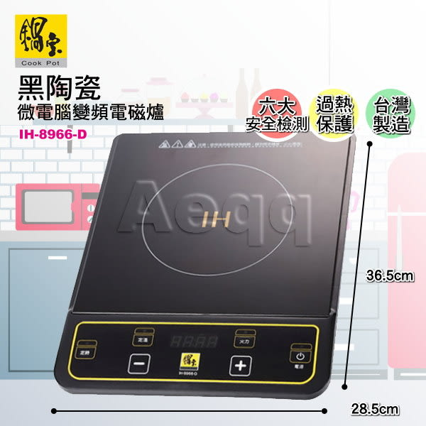 豬頭電器(^OO^) - 鍋寶 黑陶瓷微電腦變頻電磁爐【IH-8966-D】台灣製造♡