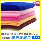 吸水毛巾  超細纖維超強吸水力 四季沙灘巾 浴巾 (5色可選)1入-賣點購物22※0817