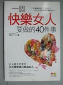 【書寶二手書T5/勵志_JMK】一個快樂女人要做的40件事_魔女ShaSh