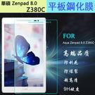 【陸少】防爆膜 華碩 ZenPad 8.0 平板保護貼 保護膜 Z380C 保護貼 鋼化膜 防摔 z380玻璃貼 螢幕保護貼