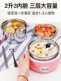 便當盒 榮事達電熱飯盒保溫可插電加熱自動蒸飯帶熱飯菜神器上班族便攜式 風馳