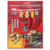 神龍 老薑一條根 溫熱型 精油貼布 7片/包◆德瑞健康家◆