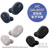 日本代購 空運 2020新款 JVC HA-A50T 真無線 降噪 藍牙耳機 無線耳機 入耳式 高音質 內建麥克風