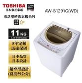 (基本安裝+24期0利率) TOSHIBA 東芝11公斤星鑽不鏽鋼單槽洗衣機 AW-B1291G 公司貨